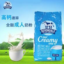 Devondale德运高钙全脂澳洲成人奶粉 1kg【包邮】