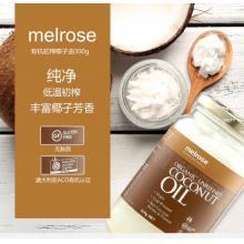 【国现包邮】澳洲Melrose初榨冷压 天然椰子油300g 食用护肤护发